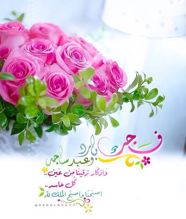 اصبحنا واصبح الملك لله رب العالمين Beautiful Morning Morning Images Flowers