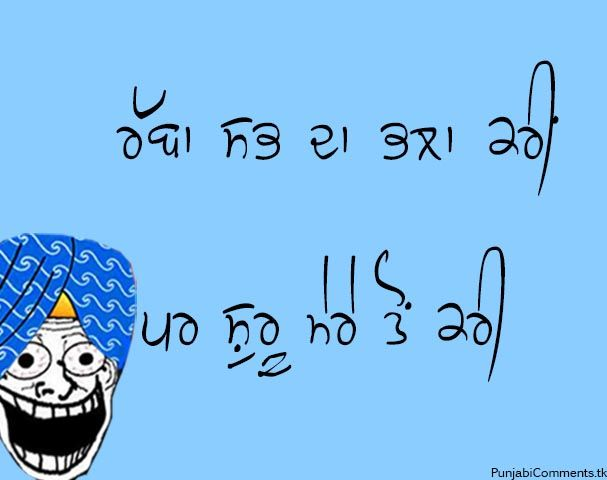 Awesome Ghaint Funny Punjabi Status Updates With Your Friends On Facebook And Whatsapp