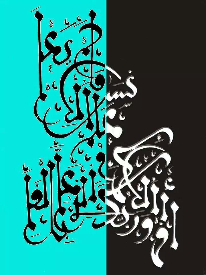 اق ر أ و ر ب ك ال أ ك ر م ال ذ ي ع ل م ب ال ق ل م ع ل م ال إ نس ان م Islamic Art Calligraphy Islamic Calligraphy Arabic Calligraphy Artwork