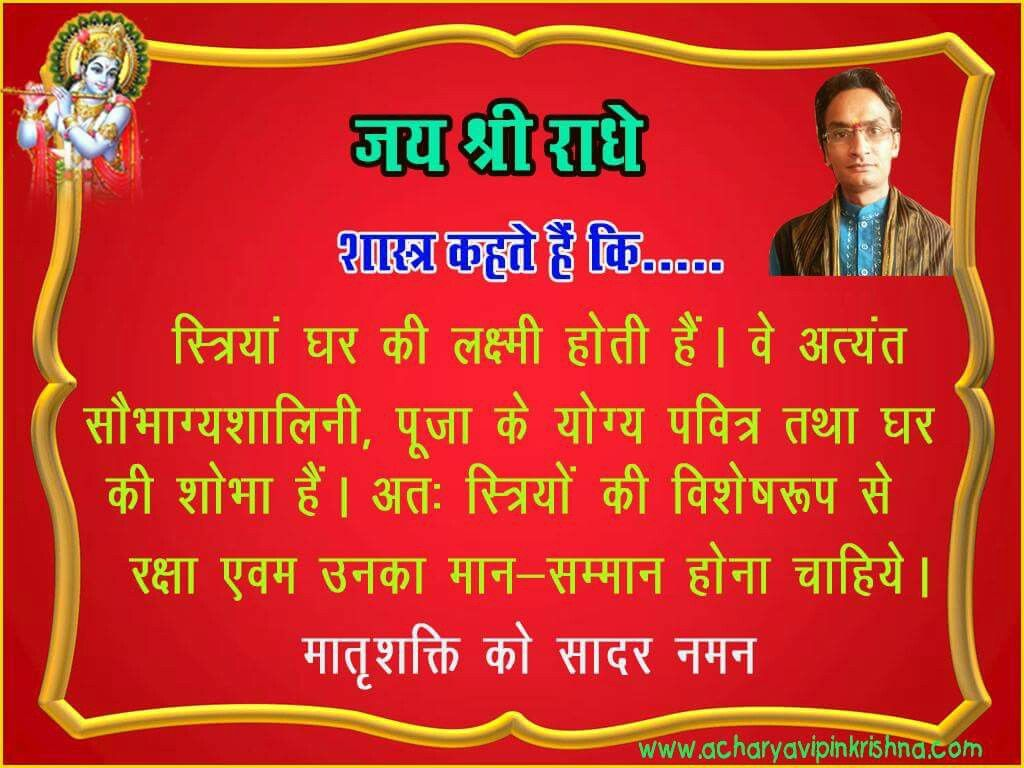 suvichar shastravani hinduism vedas puran sanskar sanskriti suvichar shastra vani shastra vachan katha vachak katha vyas acharya vipin