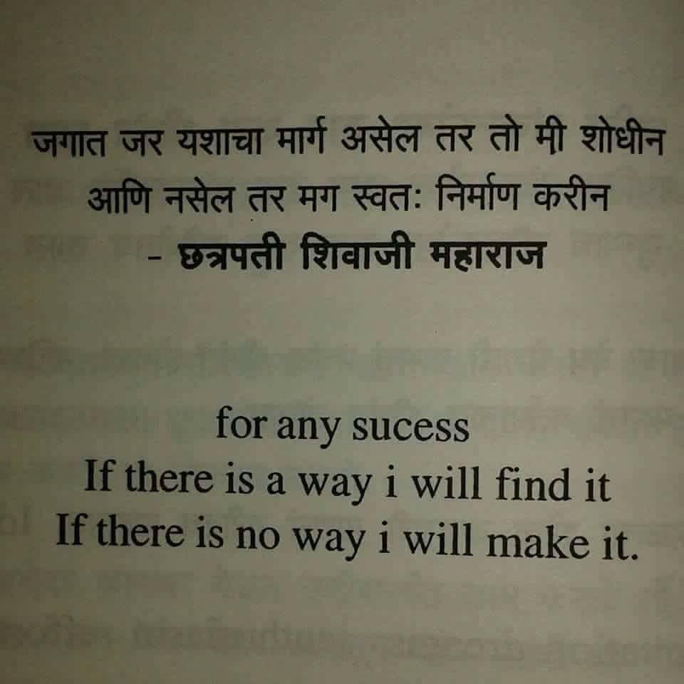 Marathi Quotes Historical quotes, Marathi quotes