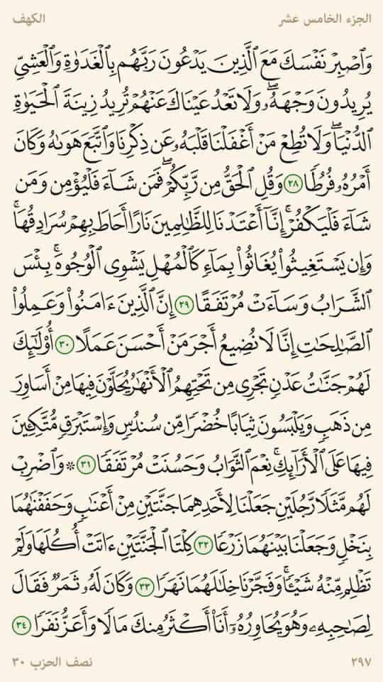 ٢٨ ٣٤ الكهف صفحات المصحف المرتل صوت عبد الباسط Holy Quran Book Quran Book Architecture Collection