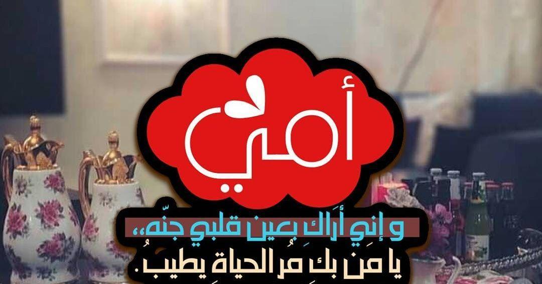 بوستات عيد الام 2021 اجمل بوستات عن عيد الأم Happy Mother S Day Arabic Quotes Mothers Day Day