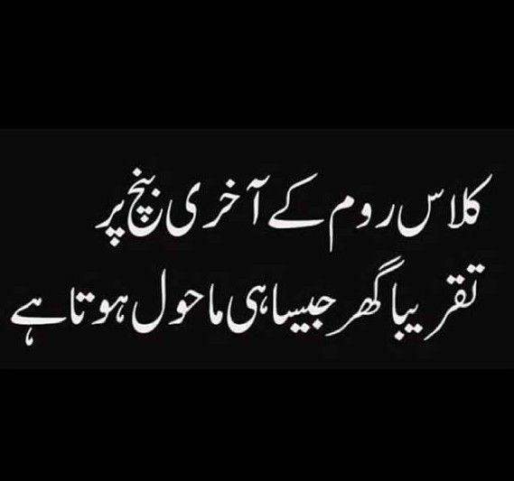 New Funny Urdu  Funny Urdu Quotes 11