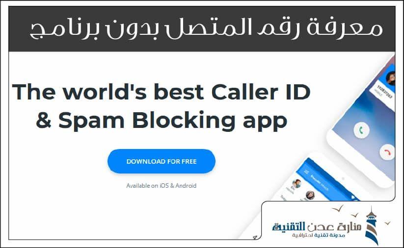 معرفة رقم المتصل بدون برنامج منارة عدن التقنية Caller Id Download App App