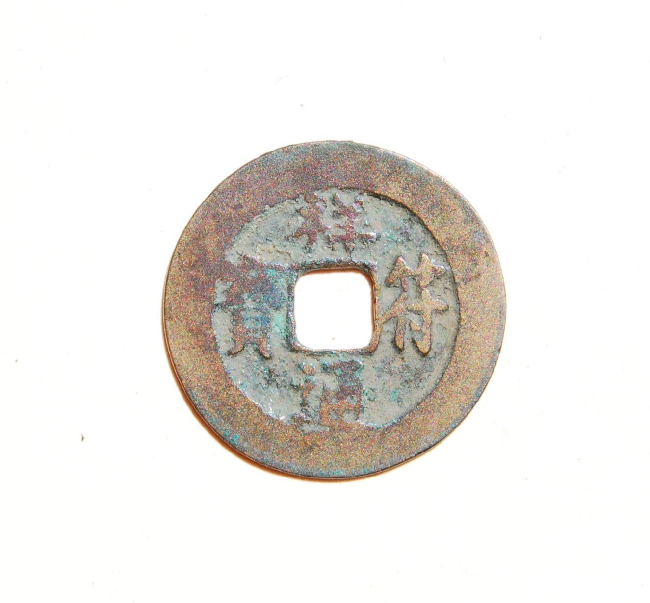 254a. Obverse side of a Xiang ...