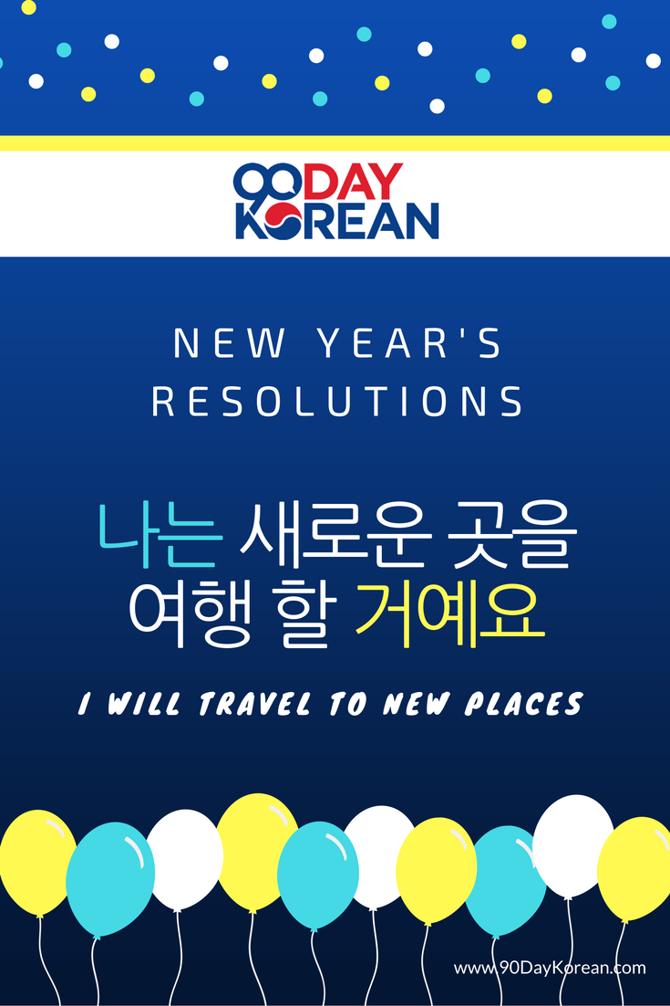 Repin if you plan to travel to new places in 2017  Click pin for more New Year's Resolutions in Korean  #90DayKorean #KoreanIsFun