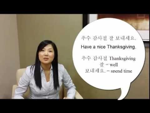 Speak Korean Today! Conversation 11- Have a nice Thansgiving!  추수 감사절 잘 ...