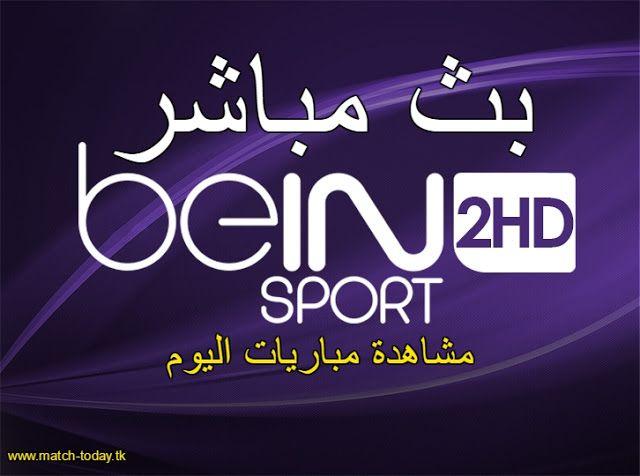WWW YALLA SHOOT COM - بث مباشر للمباريات HD http://www.4-watch.com ...