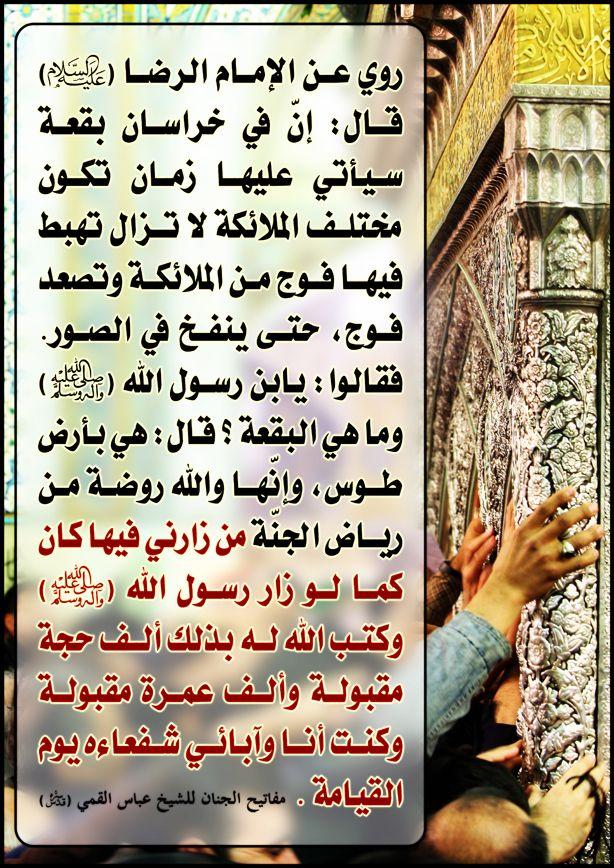 فضل زيارة أبي الحسن علي بن موسى الرضا عليه السلام Islamic Quotes Quran Proverbs Quotes Islamic Quotes