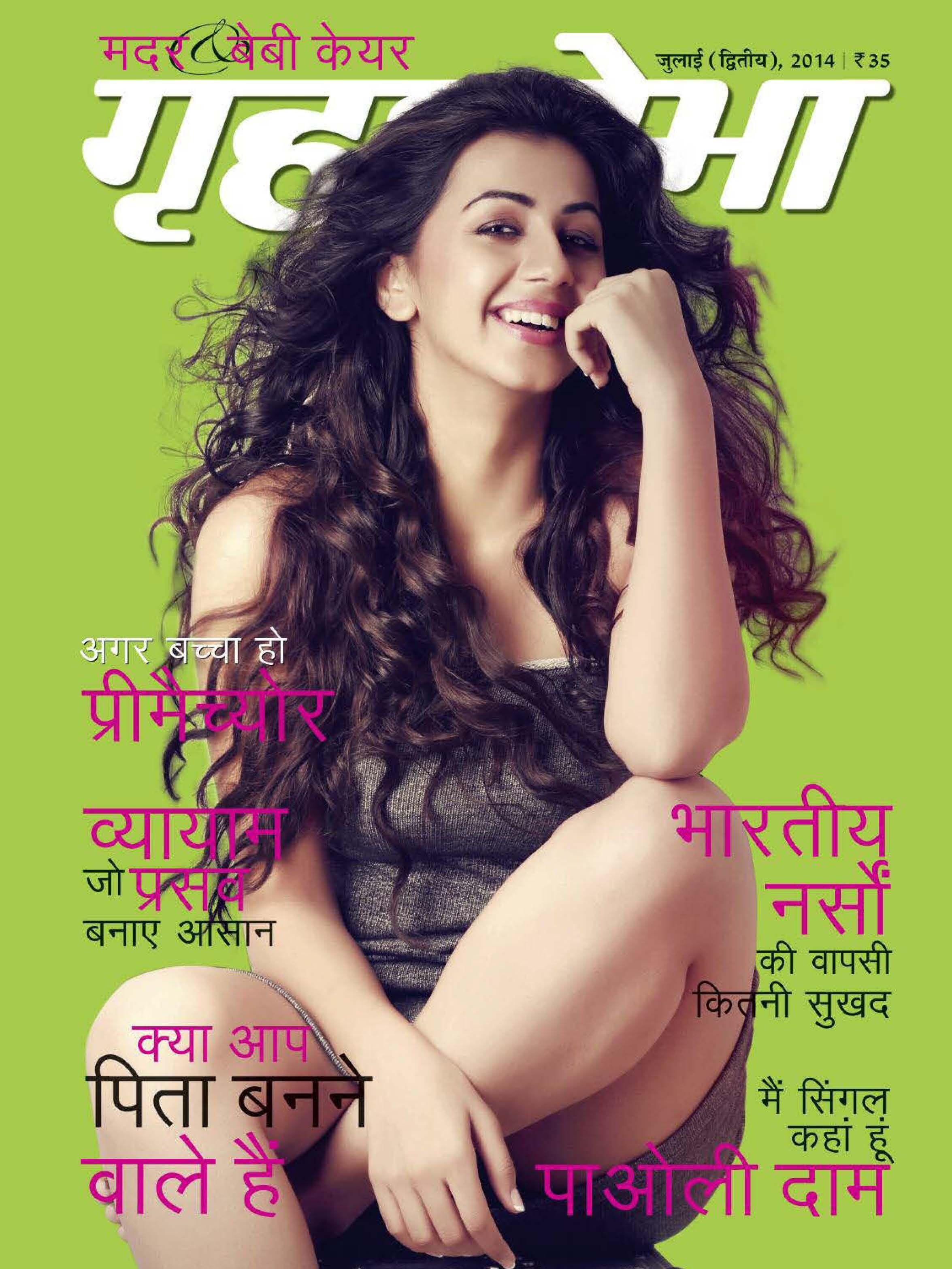 Grihshobha - Hindi Hindi Magazine - Buy, Subscribe, Download and