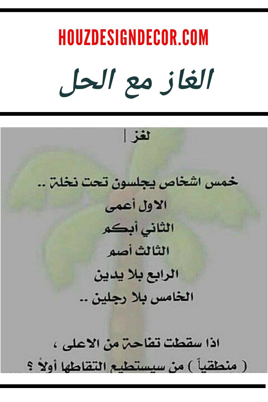 الغاز مع الحل Funny Arabic Quotes Arabic Quotes Quotes