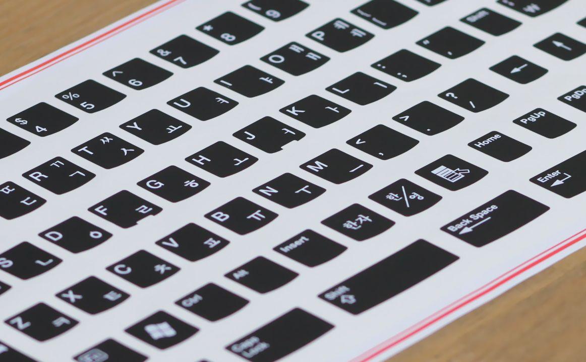 한글 keyboard stickers
