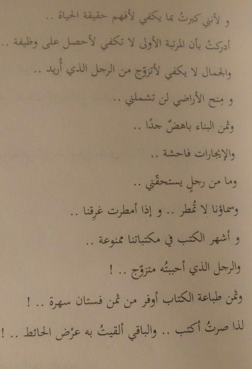 Bestfoorever2 Arabic Love Quotes Book Quotes Arabic Words