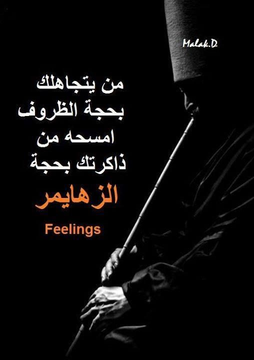 Pin By Ayad Zangana On حروف ومعاني Arabic Love Quotes Arabic Quotes Best Quotes