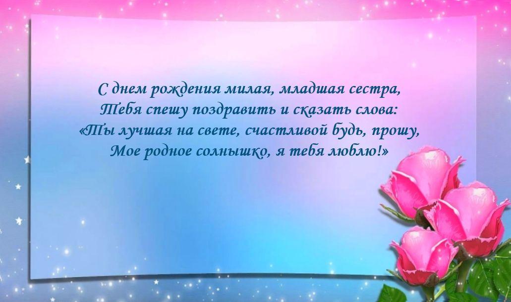 Pozdravleniya S Dnem Rozhdeniya Sestre S Izobrazheniyami S Dnem