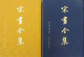<Complete Works of Song Painting> (2008 12) published by Zhejiang University and Zhejiang Cultural Relics Bureau  / 《宋画全集》由浙江大学和浙江省文物局共同努力出版。全书包括图册与文献两部分,计划收编海内外的宋画精品1500多件,共出版8卷32册7500多页。其中的7卷画册以收藏地为依据,分为北京故宫博物院藏品、上海博物馆藏品、辽宁省博物馆藏品、台北故宫博物院藏品、中国其他文化机构藏品、欧美国家藏品(包括美国大都会博物馆、波士顿艺术博物馆、克里夫兰艺术博物馆、纳尔逊—阿特金斯艺术博物馆等在内)、日本藏品(日本东京国立博物馆和大阪市立美术馆)等。另一卷为文献资料汇编。