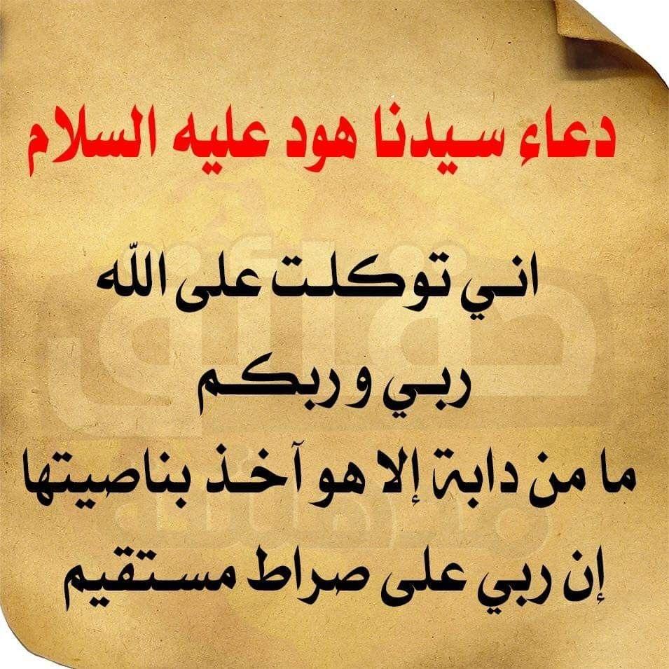 دعاء سيدنا هود عليه السلام Words Peace Be Upon Him Arabic Calligraphy