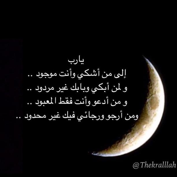 سنودع رمضان بعد أيام قليلة و لا يدري أحد منا إن كان سيدرك رمضان المقبل أم لا هل لك أن تقف مع نفسك وقفة للحظة قبل أن ينت