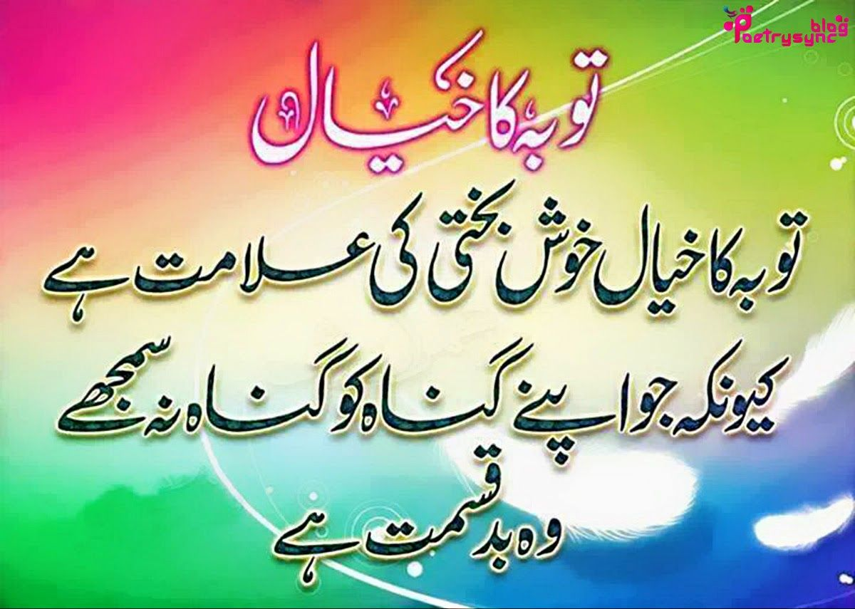 Inspirational Islamic Quotes and Hadees in Urdu with