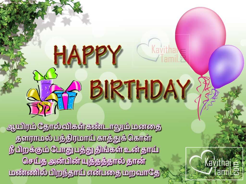 Happy Birthday Images With Tamil Wishes Birthday Wishes For