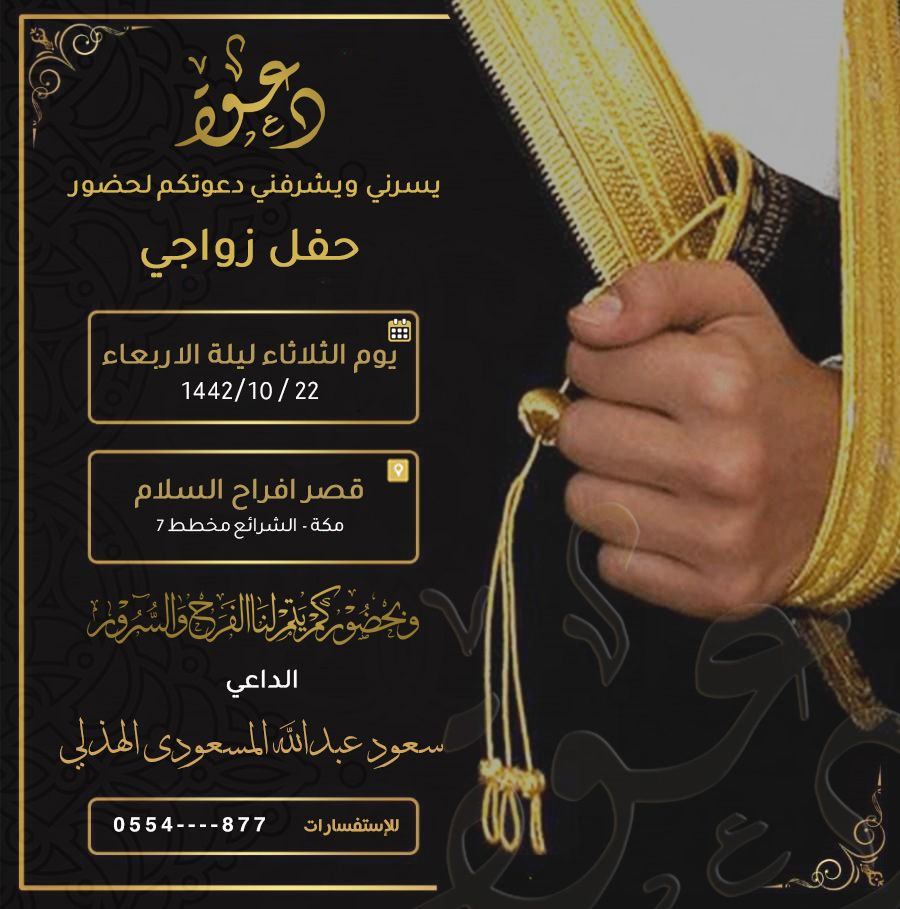 دعوة زواج 14 Frame Border Design Eid Crafts Wedding Cards