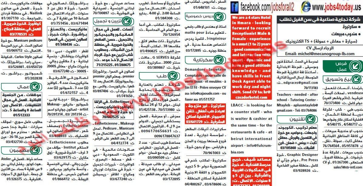 وظائف الوسيط لبنان بيروت 6 11 2017 اعلانات وظائف خالية اليوم الوسيط لبنان بيروت 2017 Job Beirut Bullet Journal