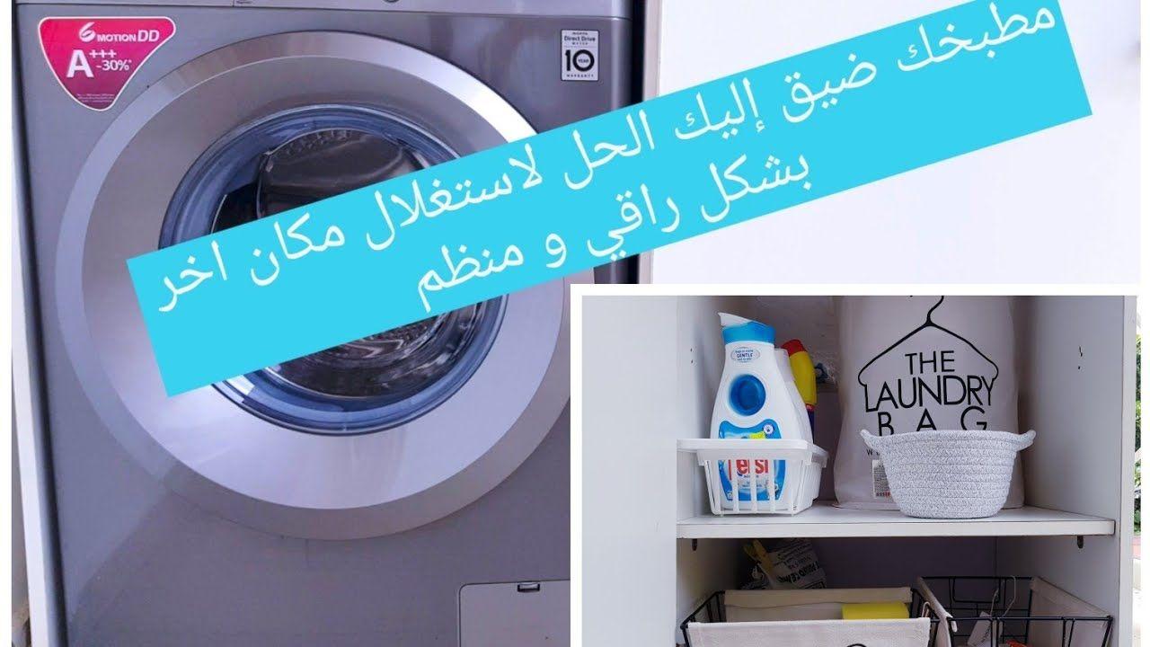 ليس لديك مكان لوضع آلة غسل الملابس او الأواني إليك حل رائع منظم و راقي جدا Home Appliances Washing Machine Laundry