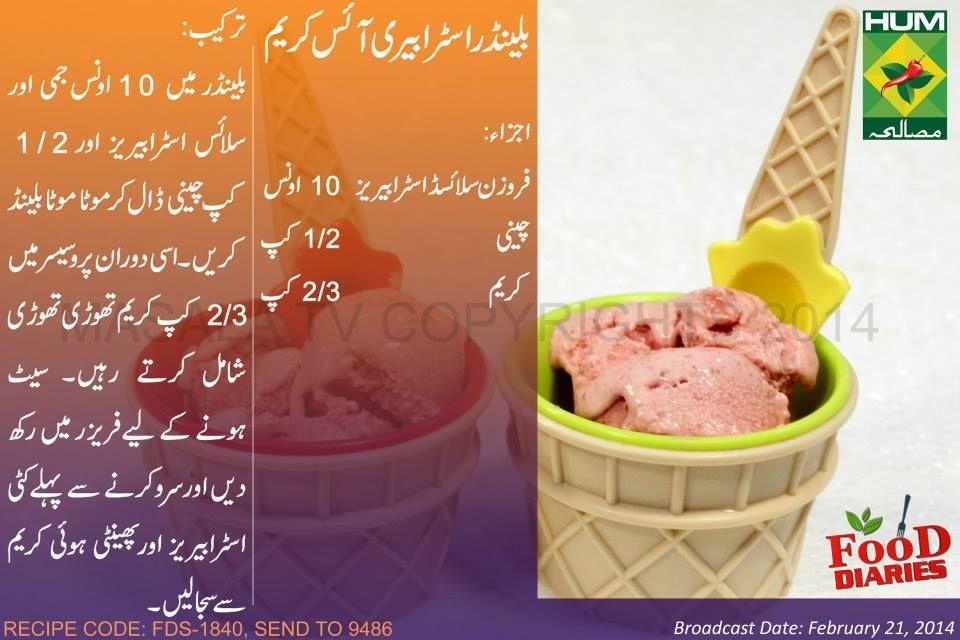 Blender strawberry ice cream recipe food diaries recipes in urdu blender strawberry ice cream recipe ccuart Choice Image