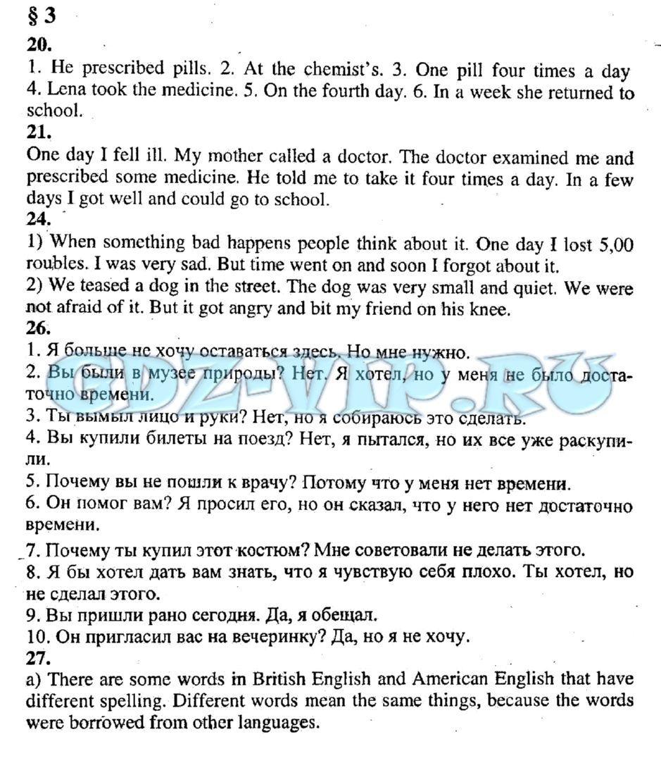 Конспекты уроков в школе 8 вида