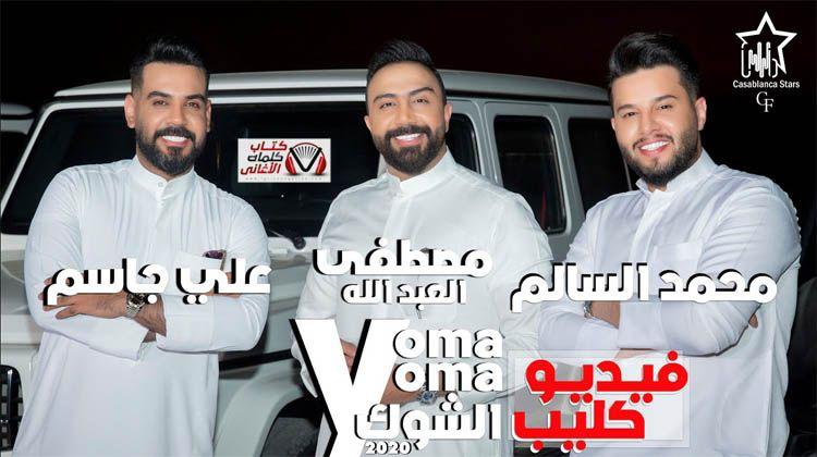 كلمات اغنية يمة الشوك محمد السالم و علي جاسم و مصطفى العبدالله Star G Casablanca Coat