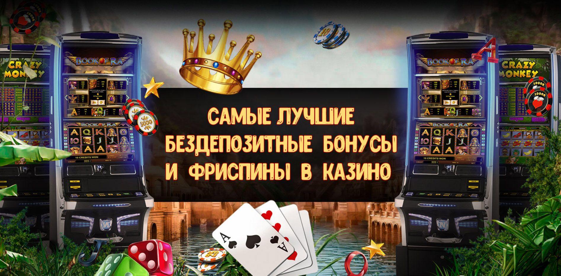 список бездепозитный бонус в казино