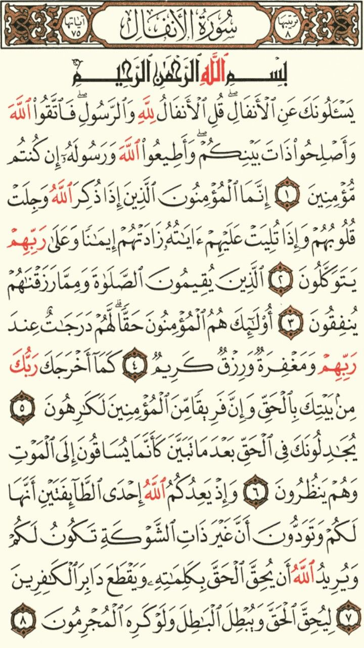 سورة الانفال الجزء التاسع الصفحة 177 Quran Verses Verses Quran