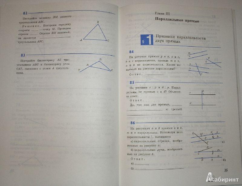 Ответы на рабочую тетрадь по геометрии 7 класс задания с1по