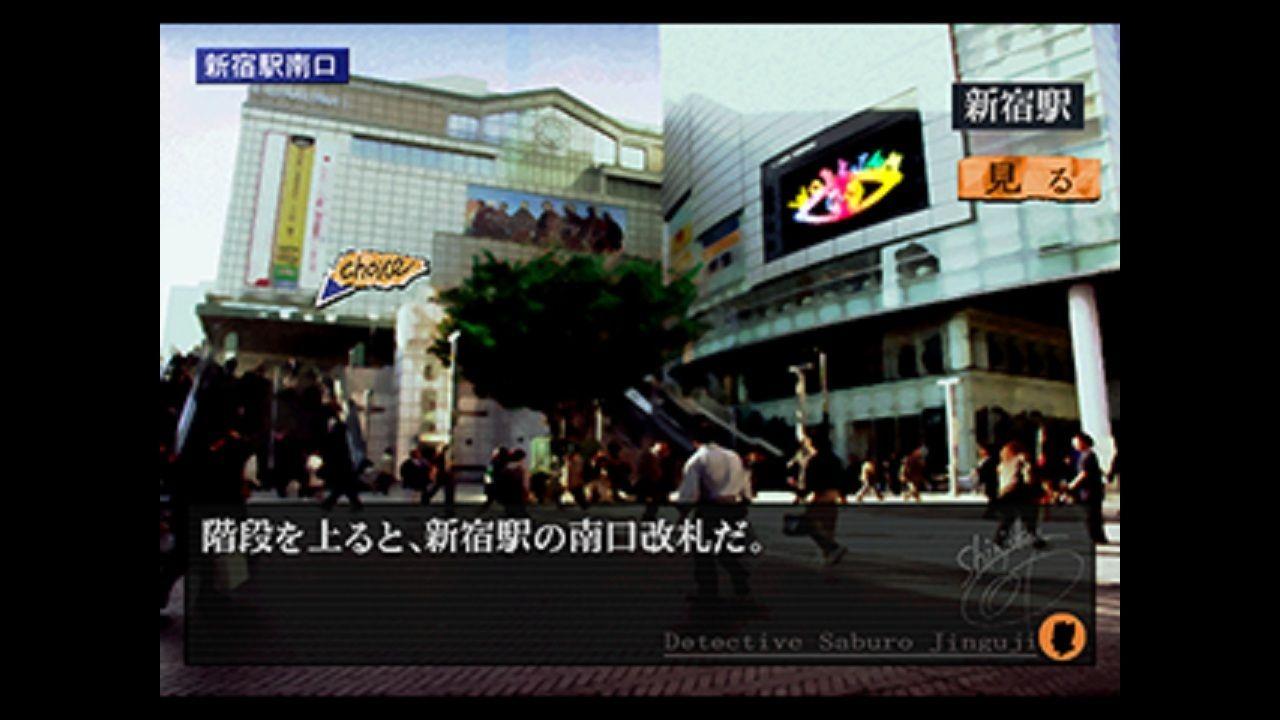 探偵 神宮寺三郎 Innocent Black(PS3) | PlayStation®Store 日本