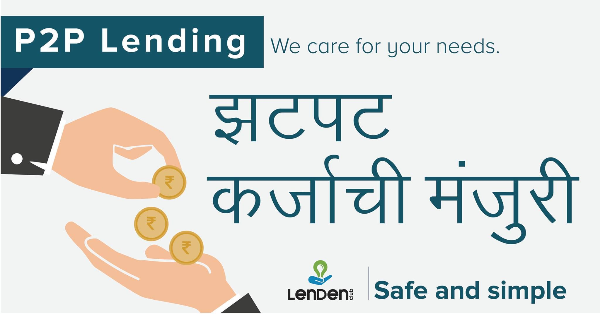 Need A Personal Loan Urgently Try The Unique P2p Lending Platform Personal Loans Instant Loans The Borrowers