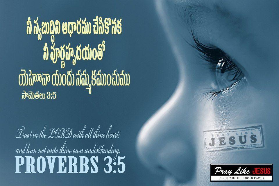 bible-promise-telugu-free | kallem Radhakrishna Srinivas