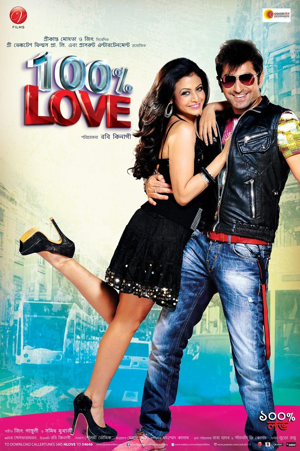 100 love kolkata full movie download