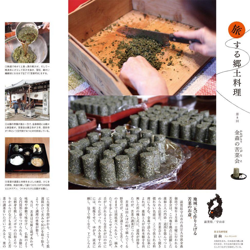 同朋 旅する郷土料理vol.8