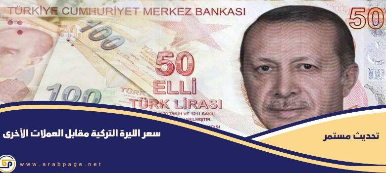 سعر الليرة التركية مقابل الدولار واليورو وكذلك الريال السعودي Movie Posters Movies Pandora Screenshot