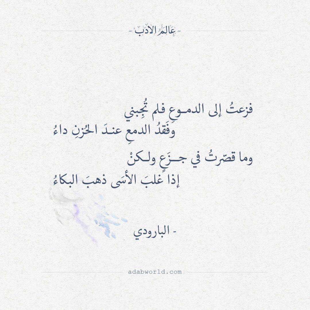 فزعت إلى الدموع ف لم تجبني البارودي عالم الأدب Quotations Cool Words Poem Quotes