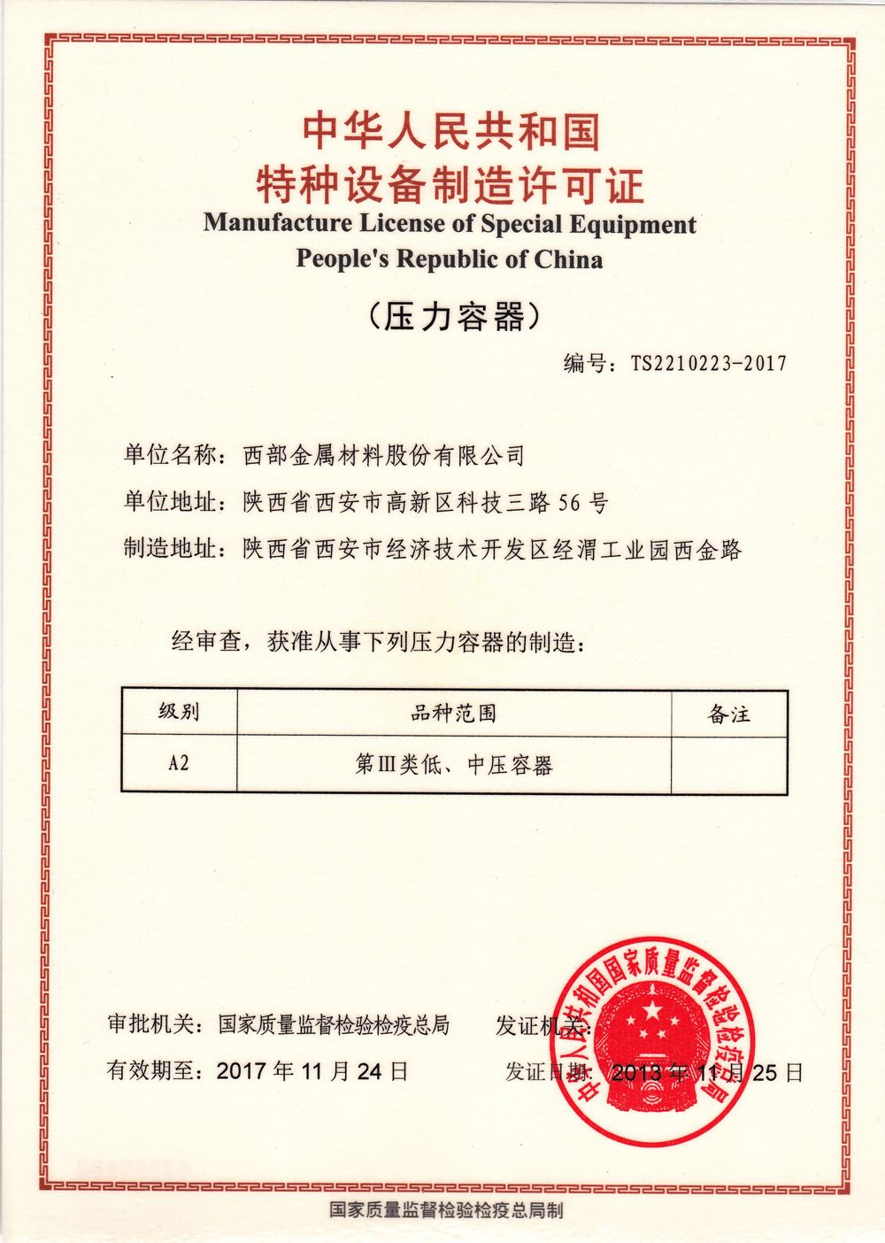 Manufacture license of #A2 special equipment http://unitedvessel ...