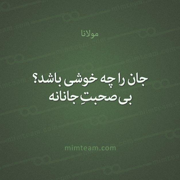 شعر فارسی مولانا عشق Quran Quotes Persian Quotes Memes Quotes