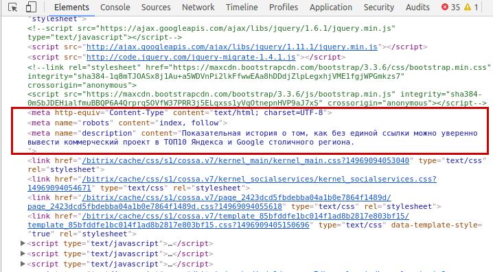 Важные мета-теги для SEO-оптимизации сайта   Сайт, Теги