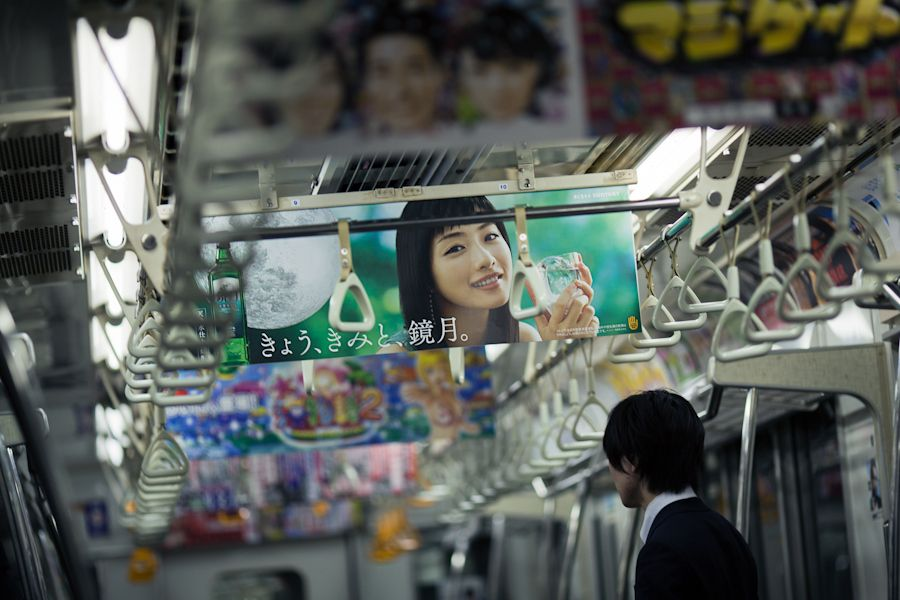 commercial banner on Japanese subway