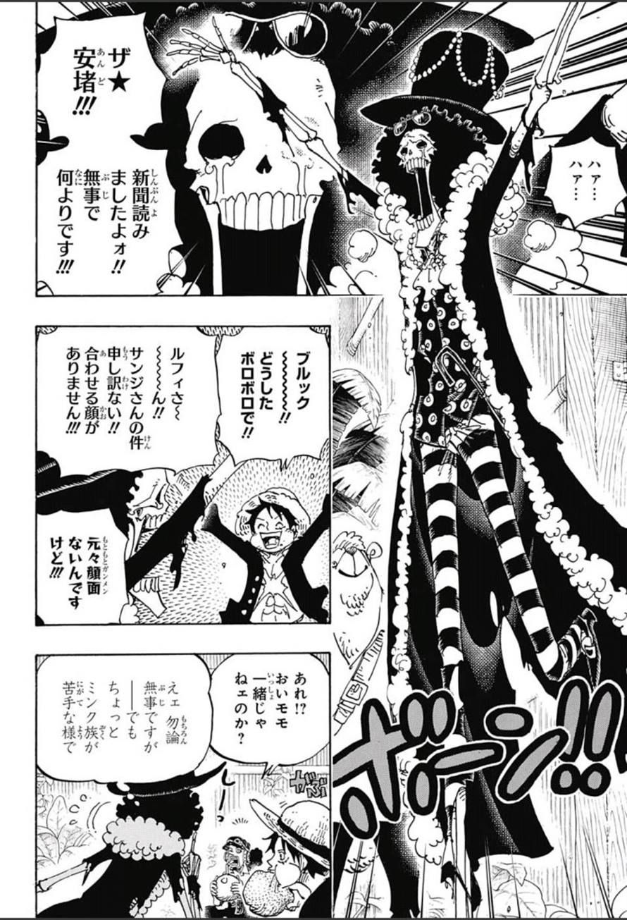 Download One Piece 807 : download, piece, ワンピース, Chapter, Piece, Manga,, Comic,