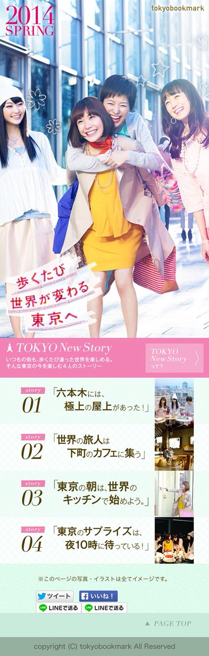 #site http://sp.tokyobookmark.net/story/