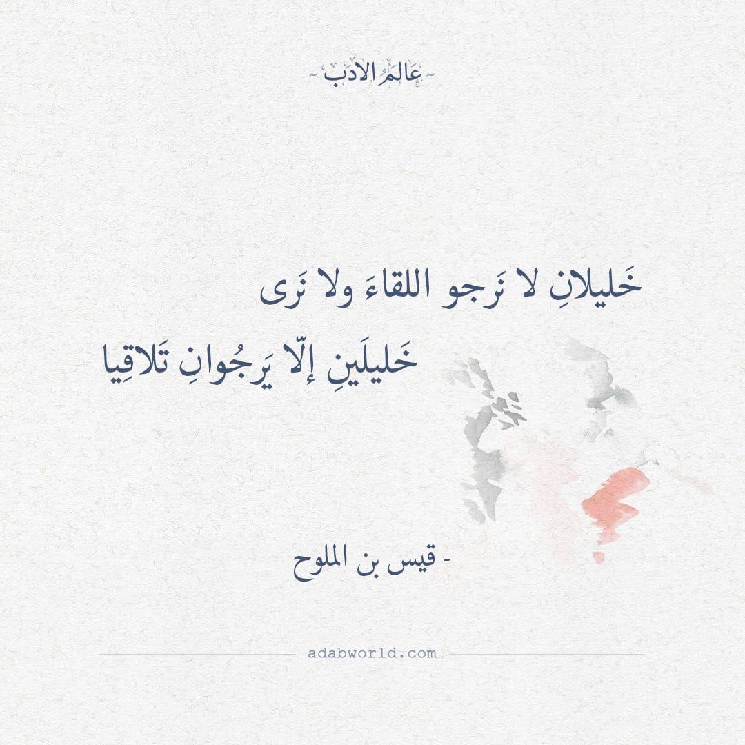 خليلان لا نرجو اللقاء ولا نرى قيس بن الملوح عالم الأدب Words Quotes Arabic Poetry Words