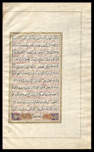 Surat At Talaq : surat, talaq, Heading, Bottom:, Surat, Talaq, (Divorce),, Medina, Those, Revelations, Later, 23-year, Peri…, Biblical, Revelations,, Illuminations,, Manuscript