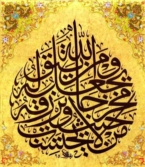Quran Calligraphy: Whosoever fears AllahWhosoever fears Allah, Allah will create for him a way out. And will provide for him in ways he never expected. (Quran 65:2-3)Originally found on: sbaylou